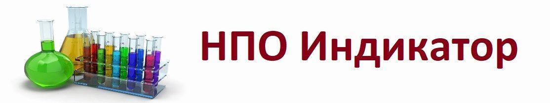 НПО Индикатор — Производитель химических реактивов с 1998 года